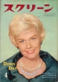 DORIS DAY Screen (4/64) JAPAN Magazine