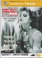 MADONNA Jukebox (1/07) JAPAN Magazine