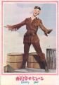 DORIS DAY Calamity Jane JAPAN Movie Program HOWARD KEEL