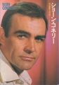 SEAN CONNERY Cine Album JAPAN Picture Book