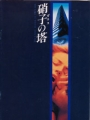 SLIVER Original JAPAN Movie Program SHARON STONE