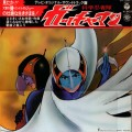 GATCHAMAN JAPAN Original TV Soundtrack LP Vinyl RARE!!