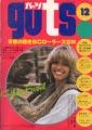 OLIVIA NEWTON-JOHN Guts (12/76) JAPAN Magazine