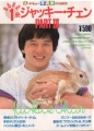 JACKIE CHAN Roadshow Special Entire Jackie Chan Part III JAPAN Picture Book