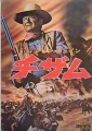JOHN WAYNE Chisum Original JAPAN Movie Program