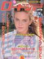 DIANE LANE Roadshow (8/85) JAPAN Magazine