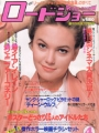 DIANE LANE Roadshow (4/86) JAPAN Magazine