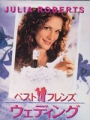 JULIA ROBERTS My Best Friend's Wedding Original JAPAN Movie Program