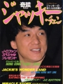 JACKIE CHAN Young Selection Miracle JAPAN Picture Book