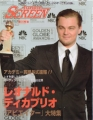 LEONARDO DiCAPRIO Junior Screen (4/05) JAPAN Magazine