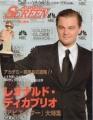 LEONARDO DiCAPRIO Junior Screen (4/05) JAPAN Magazine