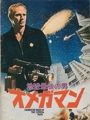 OMEGA MAN JAPAN Movie Program CHARLTON HESTON
