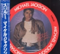 MICHAEL JACKSON Thriller JAPAN LP Picture Disc RARE!