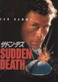 JEAN CLAUDE VAN DAMME Sudden Death Original JAPAN Movie Program