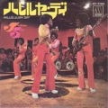 JACKSON 5 Hallelujah Day JAPAN 7