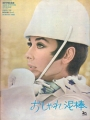 AUDREY HEPBURN How To Steal A Million JAPAN Movie Program