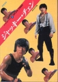 JACKIE CHAN Cine Story JAPAN Picture Book