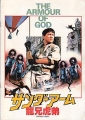 JACKIE CHAN Armour Of God JAPAN Movie Program RARE!