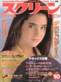 JENNIFER CONNELLY Screen (10/88) JAPAN Magazine