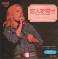 SYLVIE VARTAN L'Amour Au Diapason JAPAN 7
