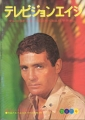 DAVID HEDISON Television Age (8/75) JAPAN Magazine
