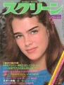 BROOKE SHIELDS Screen (6/80) JAPAN Magazine