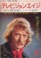 WAYNE MAUNDER Television Age (11/70) JAPAN Magazine