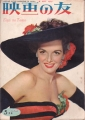 JANE RUSSELL Eiga No Tomo (5/53) JAPAN Magazine