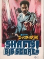 SHAFT'S BIG SCORE Original JAPAN Movie Program RICHARD ROUNDTREE