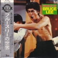 BRUCE LEE World Of Bruce Lee JAPAN 2LP