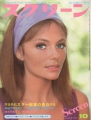 JACQUELINE BISSET Screen (10/77) JAPAN Movie Magazine