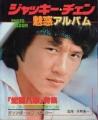 JACKIE CHAN Fascination Photo Album JAPAN Picture Book