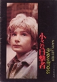 EYEWITNESS Original JAPAN Movie Program MARK LESTER