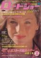 TATUM O'NEAL Roadshow (2/81) JAPAN Magazine