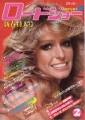 FARRAH FAWCETT Roadshow (2/79) JAPAN Magazine