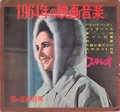 ELIZABETH TAYLOR 1964 Screen Music JAPAN 7