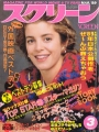 CYNTHIA GIBB Screen (3/89) JAPAN Magazine