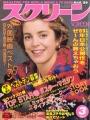 CYNTHIA GIBB Screen (3/89) JAPAN Magazine