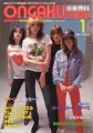 GIRLSCHOOL Ongaku Senka (1/82) JAPAN Magazine
