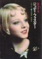 JODIE FOSTER Cine Album JAPAN Picture Book