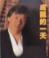 JACKIE CHAN Jackie Chan HONG KONG Picture Book w/Poster