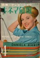 DANIELA BIANCHI Kine Jun (4/64) JAPAN Magazine