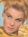 ANN-MARGRET Screen (10/67) JAPAN Magazine