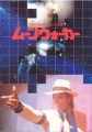 MICHAEL JACKSON Moonwalker JAPAN Movie Program