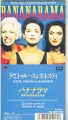 BANANARAMA Love Truth & Honesty JAPAN CD3