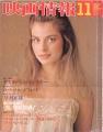 NASTASSJA KINSKI Eiga Joho (11/84) JAPAN Magazine