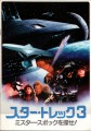 STAR TREK III: THE SEARCH FOR SPOCK JAPAN Movie Program WILLIAM SHATNER LEONARD NIMOY