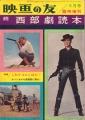DIRK BOGARDE BURT LANCASTER THE MAGNIFICENT SEVEN Eiga No Tomo (5/61) JAPAN Special Issue Magazine