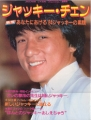 JACKIE CHAN Young Idol Now self-titled JAPAN Picture Book