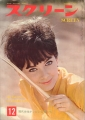 SUZANNE PLESHETTE Screen (12/64) JAPAN Magazine